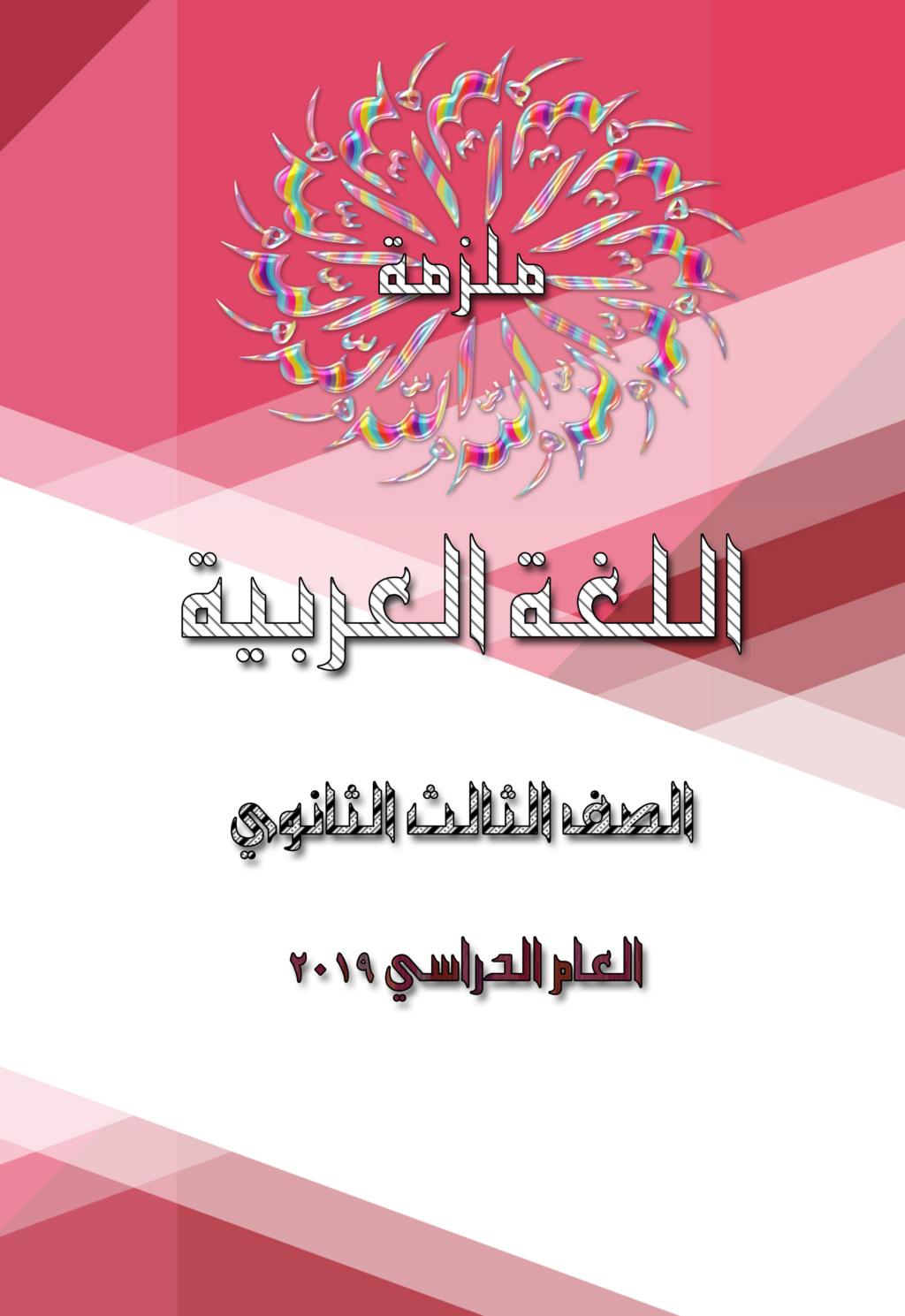 أغلفة مذكرات وملازم لغة عربية 2020تشكيلة Ao_ooo17
