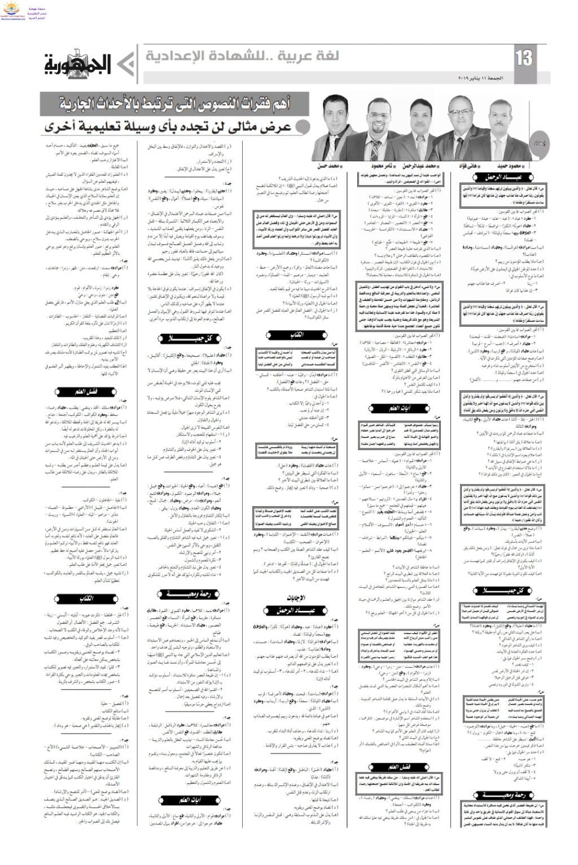 عرض نموذجى لمراجعة نصوص الشهادة الإعدادية من الجمهورية التعليمى ترم أول Aoao_a10