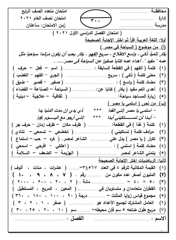 """11 امتحان للصف الرابع الكترونى وورقى """" متعدد التخصصات للصف الرابع ترم أول2021 Aocc_410"""
