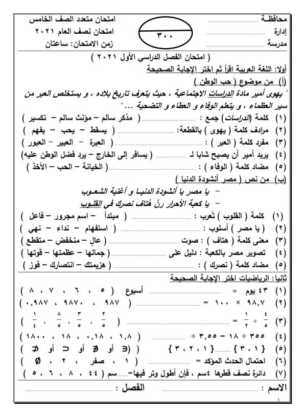 """امتحان منسق للطباعة متعدد التحصصات للصف الخامس"""" اختيارات من متعدد"""" Aocc_511"""