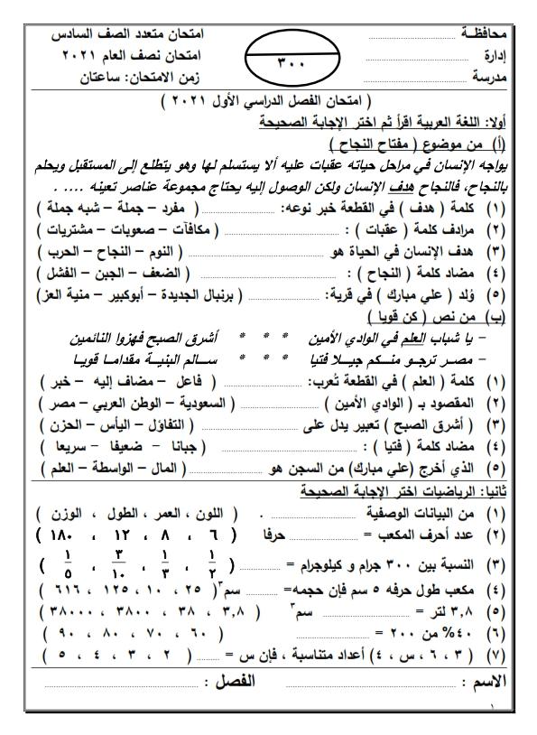 """امتحان منسق للطباعة متعدد التحصصات للصف السادس """" اختيارات من متعدد"""" Aocc_610"""