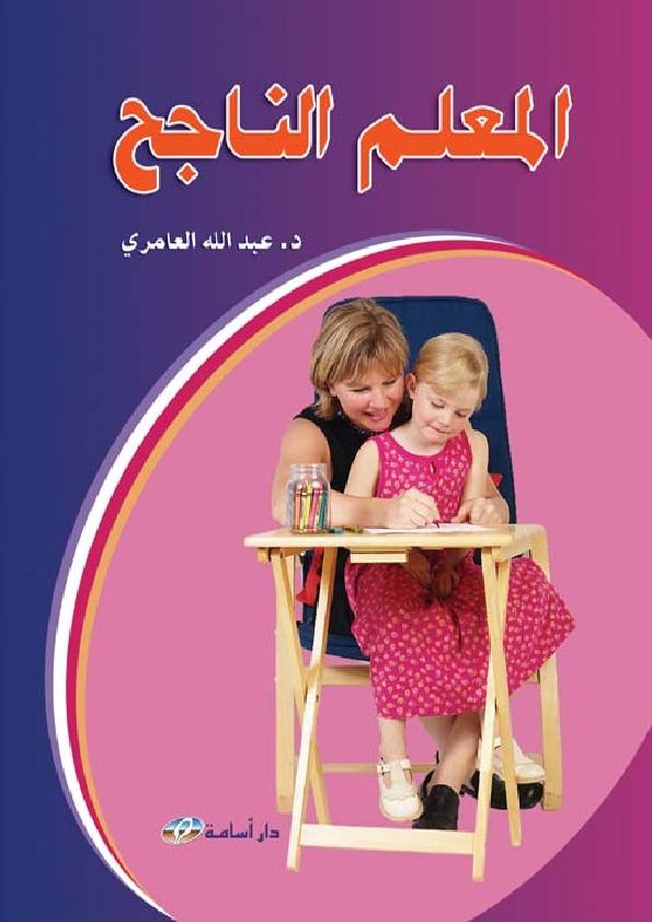 """كتاب المعلم الناجح بصيغة بى دى إف """" كتاب هام لكل معلم عربى""""  2020 Aoo_aa11"""