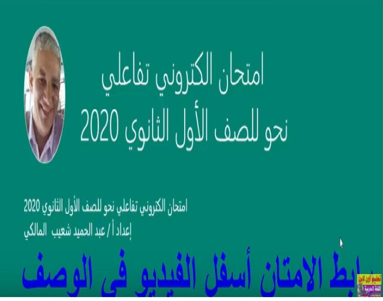 امتحان ألكترونى للصف الأول الثانوى للأستاذ عبد الحميد شعيب Aoya_a12