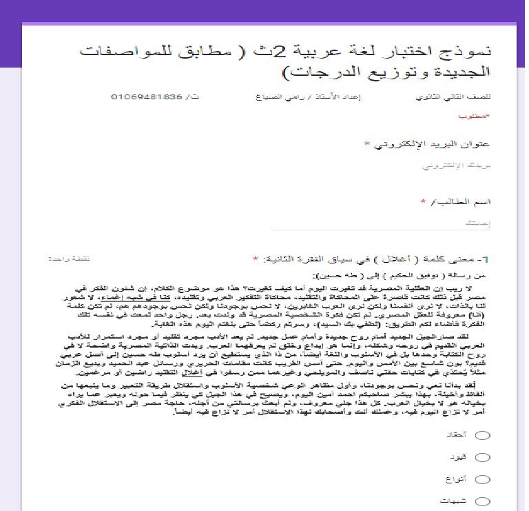 بمواصفات 2020نموذج اختبار لغة عربية 2ث ( مطابق للمواصفات الجديدة وتوزيع الدرجات) Aoya_o10