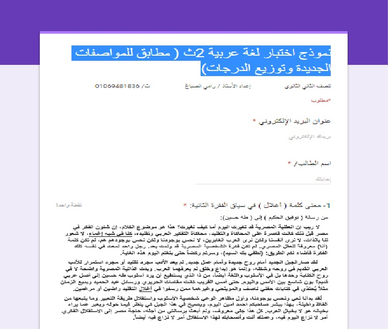 طبق الأصل محاكى للنموذج الأصلى للوزارة امتحان ألكترونى لغة عربية كامل بالمواصفات وتوزيع درجات الترم الأول2020 للصف الثانى الثانوى Aoya_o11