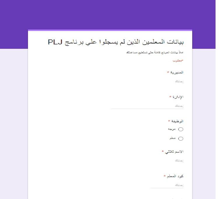 هام لكل معلمى المنظومة الجديدة على كل المعلمين الذين لم يسجلوا علي برنامج PLJ ترك بياناتهم فورًا على هذا الرابط  Aoyoa10