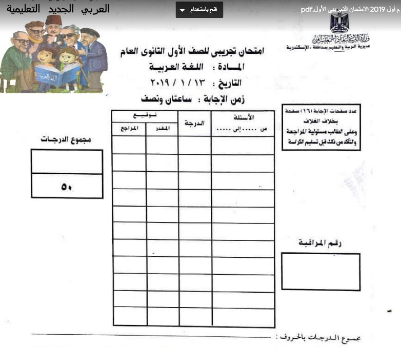 أول امتحان ورقى محاكى لإمتحان الصف الأول الثانوى لغة عربية يناير 2020 Aoyooo10