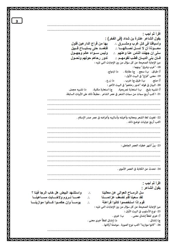 """ننشر النماذج الصادرة عن موقع  الوزارة  الرسمية كل المواد  كاملة"""" للصف الثانى الثانوى  ترم أول 2020 Arabic11"""