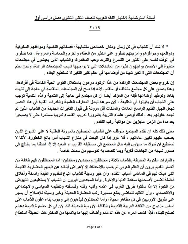 النموذج الإرشادى لغة  عربية مجاب عنه  لموقع الوزارة   للصف الثانى   الثانوى  ترم أول2020 Arabic12