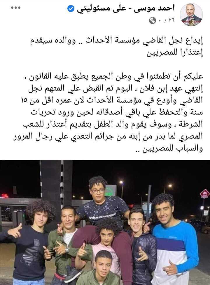 """أحمد موسى: إيداع طفل واقعة """"رجل المرور"""" بمؤسسة الأحداث.. ووالده سيعتذر للشعب المصري Aya-aa10"""