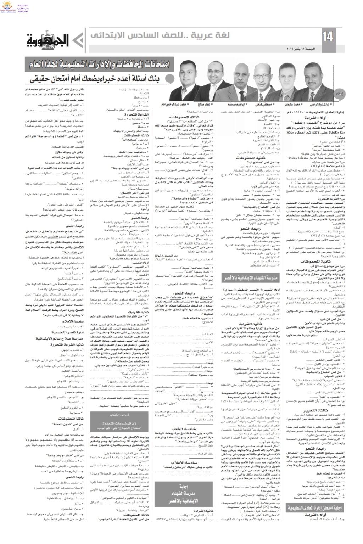 الأسئلة المتكررة فى امتحانات السادس الإبتدائى 2019 لغة عربية مجابة من الجمهورية Ayo_aa10