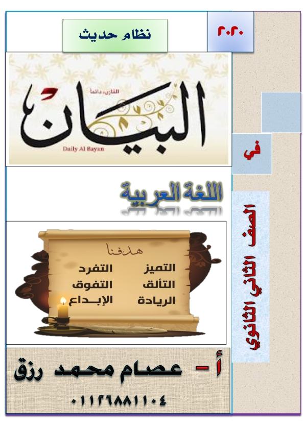 مذكرة مراجعة لغة عربية البيان للصف الثانى الثانوى ترم أول  2020 المتوقعة Ayo_aa12