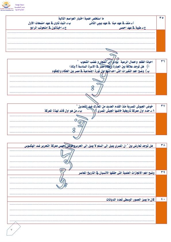 مراجعة التفوق أوراق قليلة لليلة امتحان تاريخ الصف الأول الثانوى2019 Ayo_oo10