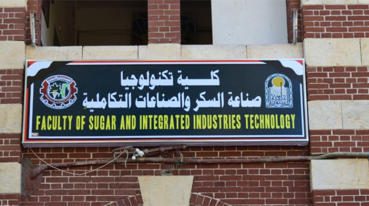 كلية مجال عملها مضمون وغير معروفة للجميع - كلية تكنولوجيا صناعة السكر والصناعات التكاملية  B5c55210
