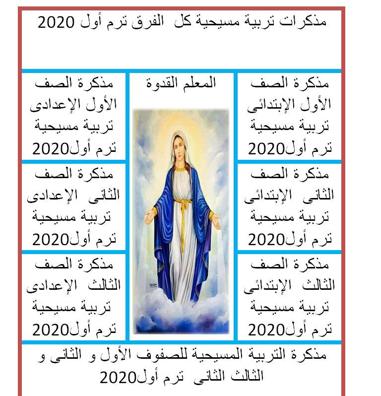 """مذكرات تربية مسيحية كل  الفرق """" ابتدائى و إعدادى و ثانوى """"ترم أول 2020 Coa11"""