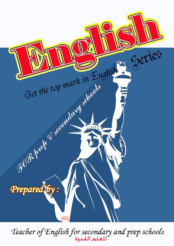 أغلفة مذكرات وملازم لغة انجليزية 2020تشكيلة Eng_ha11