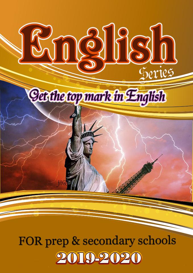 أغلفة مذكرات وملازم لغة انجليزية 2020تشكيلة Eng_ha18