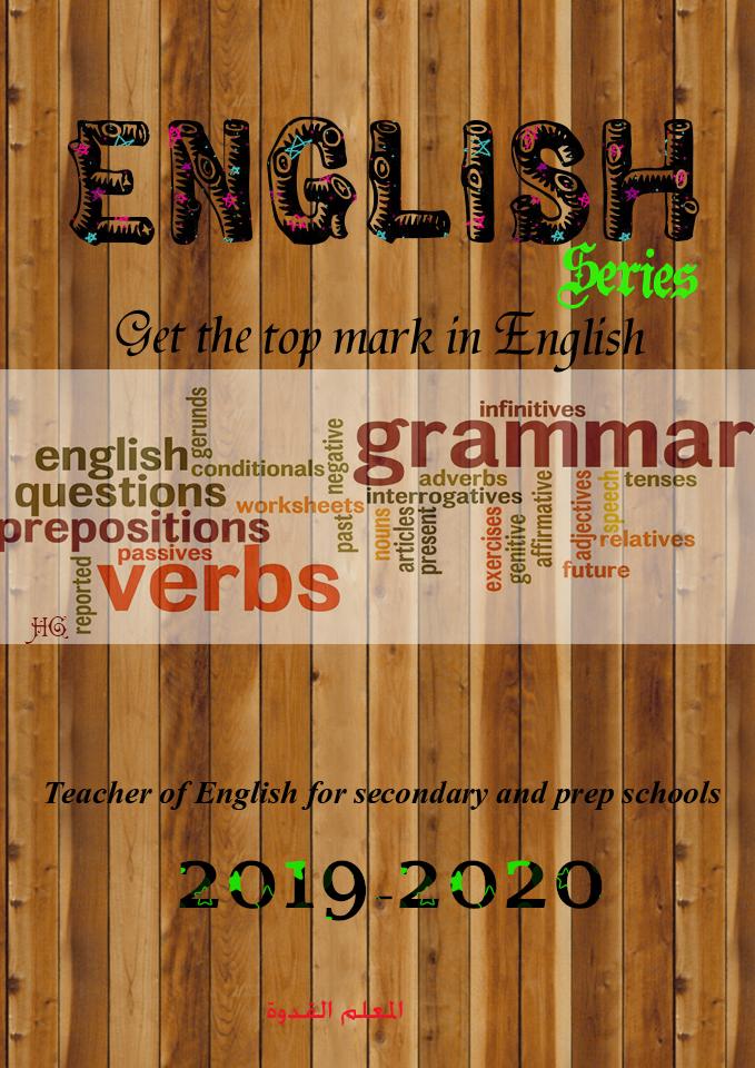 أغلفة مذكرات وملازم لغة انجليزية 2020تشكيلة Eng_ha20