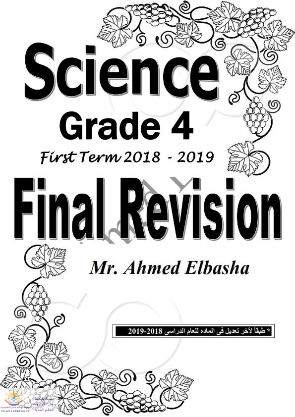 مراجعة science الصف الرابع الإبتدائى ترم أول2019 مستر أحمد باشا Grade_10
