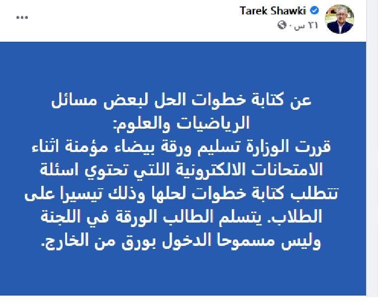 عاجل - رسالة فى منتهى الأهمية من دكتور شوقى لطلاب الثانوية العامة و أولياء أمورهم Iaoo10