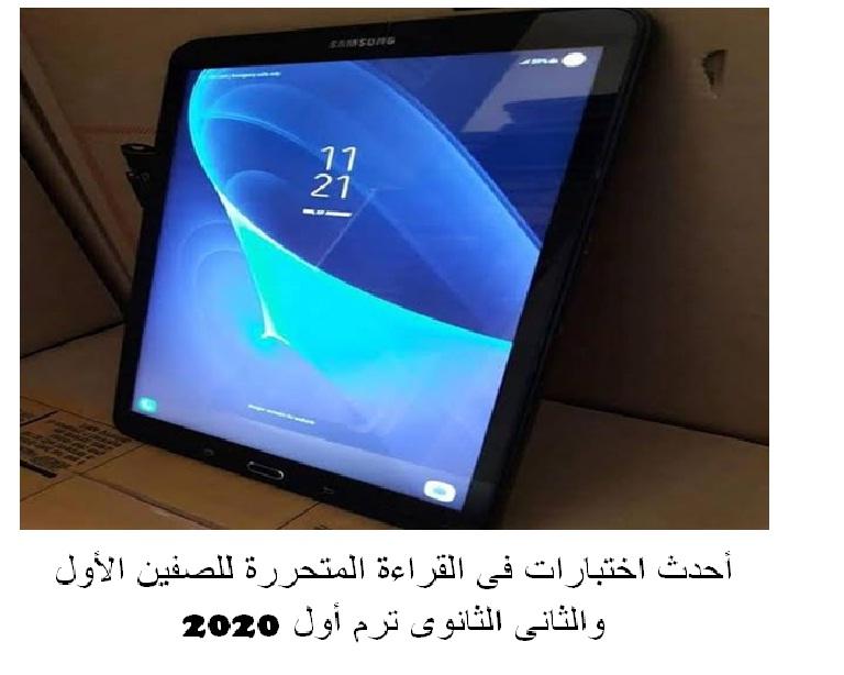 أحدث اختبارات فى القراءة   و النصوص المتحررة للصفين الأول والثانى الثانوى ترم أول 2020 Images13