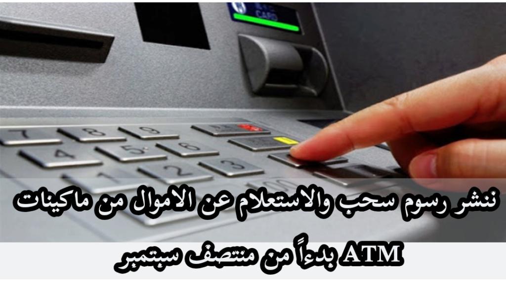 خلال ايام رسوم على سحب وايداع والاستعلام عن الرصيد من ATM بجميع البنوك   Img_2013