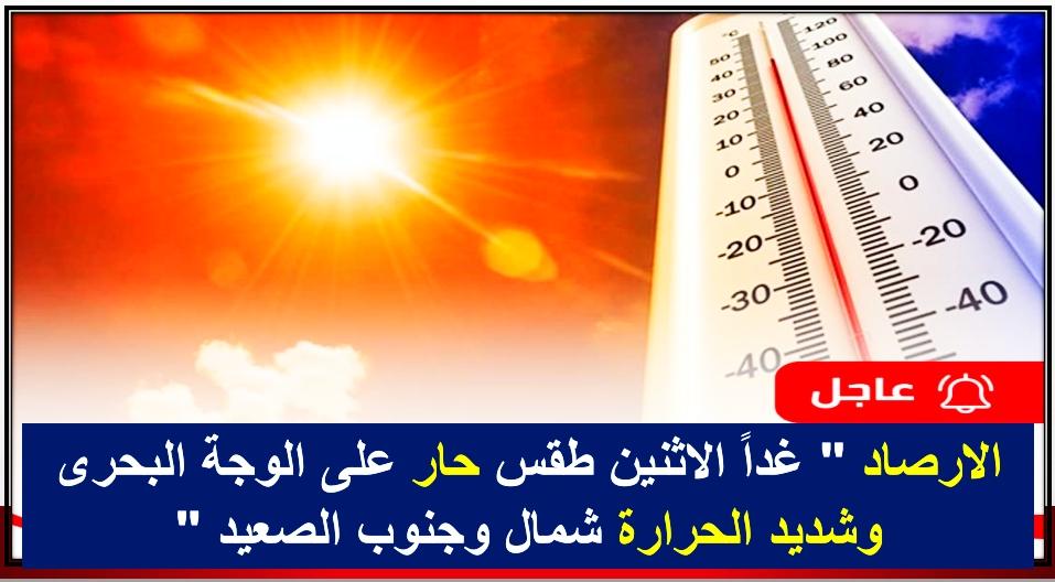 """هيئة الأرصاد الجوية الارصاد """" غداً الاثنين طقس حار على الوجة البحرى وشديد الحرارة شمال وجنوب الصعيد """" Img_ee14"""