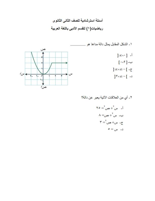 النموذج الإرشادى رياضيات أدبى  بالفرنسية مجاب عنه  لموقع الوزارة   للصف الثانى   الثانوى  ترم أول2020 Litera10