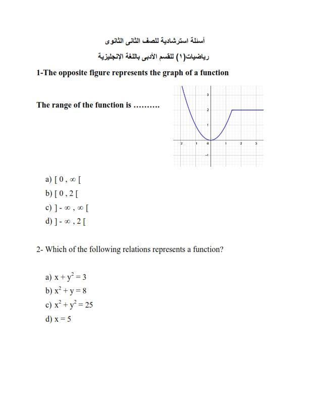 النموذج الإرشادى رياضيات امجلش أدبى  لموقع الوزارة   للصف الثانى   الثانوى  ترم أول2020 Litera11
