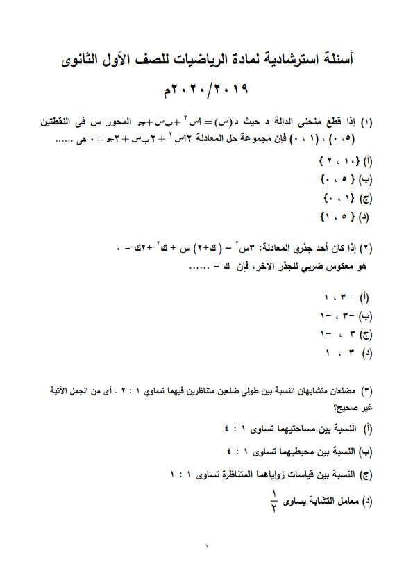 النموذج  الورقى   رياضيات لموقع الوزارة   للصف الأول  الثانوى  ترم أول2020 Math_110