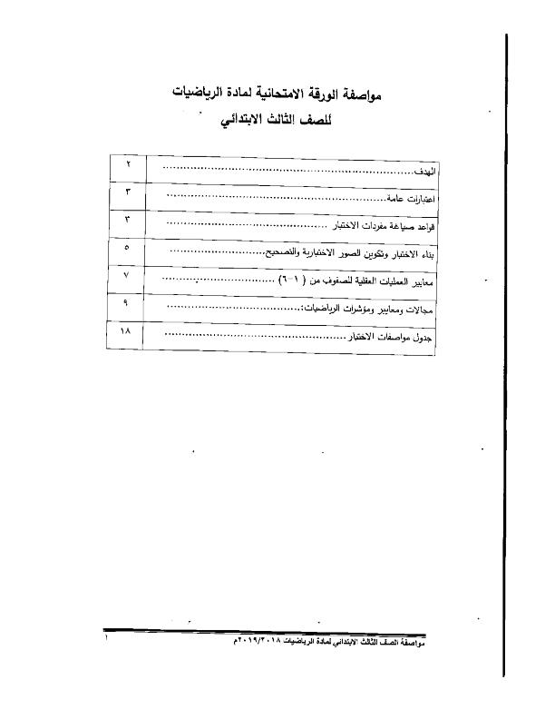 مواصفات الورقة الإمتحانية رياضيات للصف الثالث الإبتدائى ترم أول2019 Math_e11