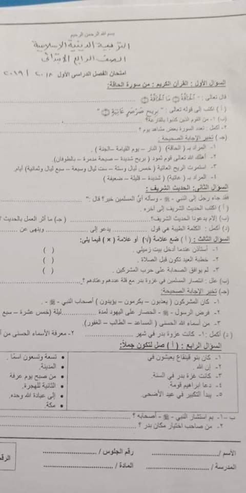 """امتحان تربية إسلامية """" فعلى """" من القاهرة للصف الرابع الإبتدائى ترم أول2019 O_o_co10"""