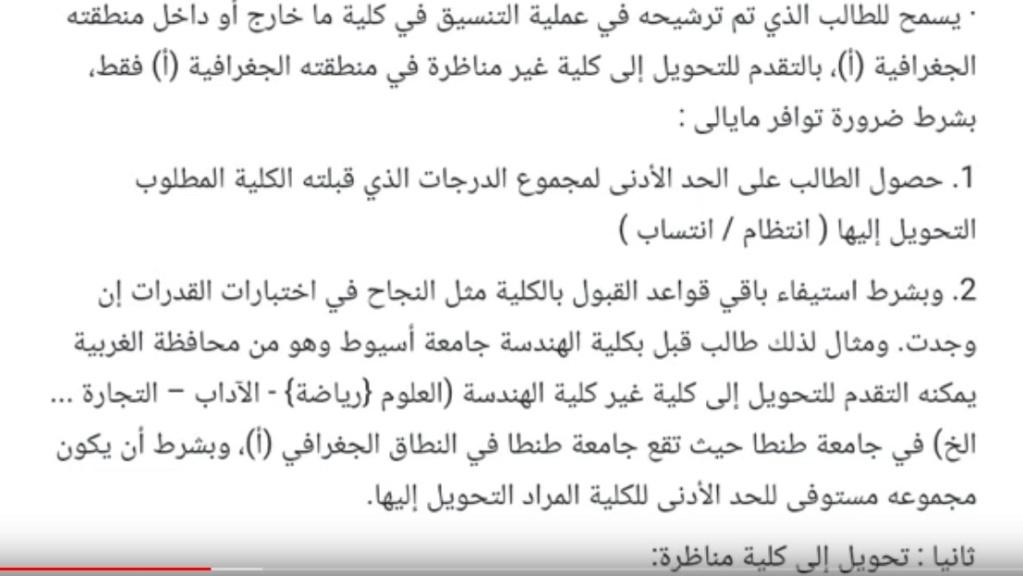 صوت وصورة شرح للطلاب الجدد قواعد القبول و الإقامة فى المدن الجامعية 2020 Oa12
