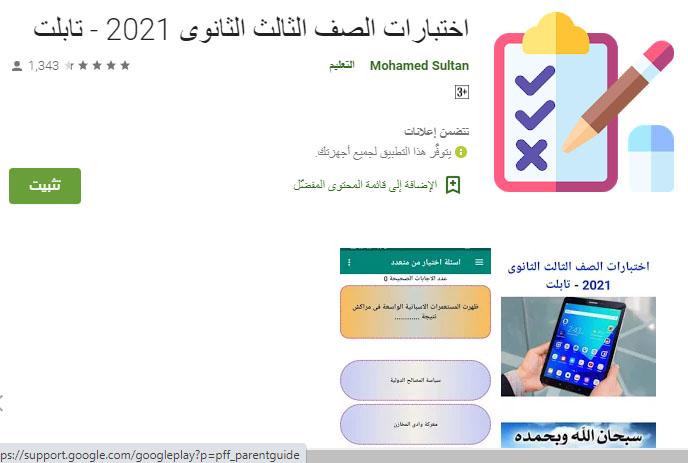 تطبيق اختبارات الصف الثالث الثانوى 2021 تابلت - يحتوى على اكثر من 10000 سؤال مجاب عنهم Oao14