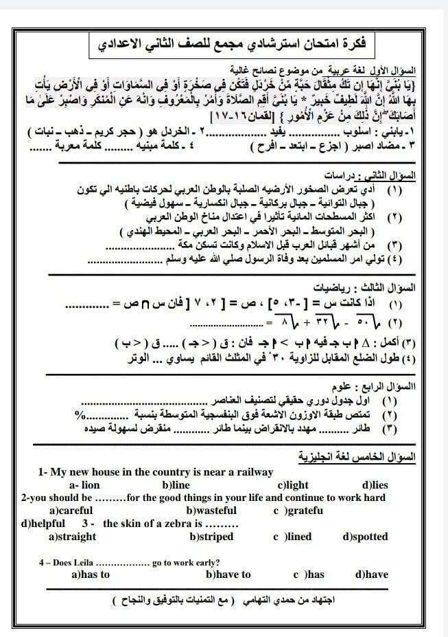 امتحان جميع التخصصات ورقة واحدة للصف الثانى الإعدادى  ترم أول 2021 Oao_33