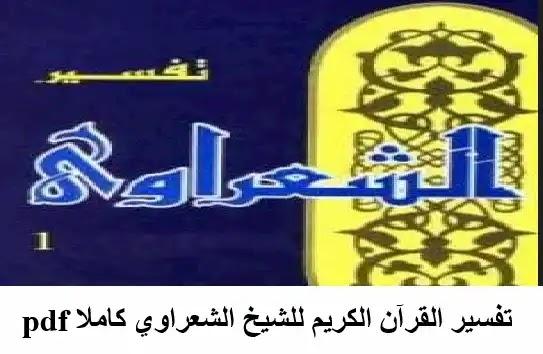 تفسير القرآن الكريم للشيخ الشعراوي كاملا pdfحجم الملف 42 ميجا Oao_aa10