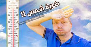 حالات طوارئ   بمستشفيات حميات  مصر بسبب الإرتفاع المفاجئ فى درجات الحرارة و غرف مخصصة لعلاج ضربات الشمس والإحتباس الحرارى  Oaoa10