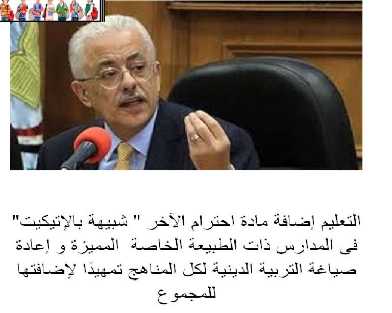 دكتور شوقى - إضافة مادة احترام الآخر لمناهج التعليم و  و إعادة صياغة التربية الدينية تمهيدًا لإضافتها للمجموع 2020-2021 Oi10
