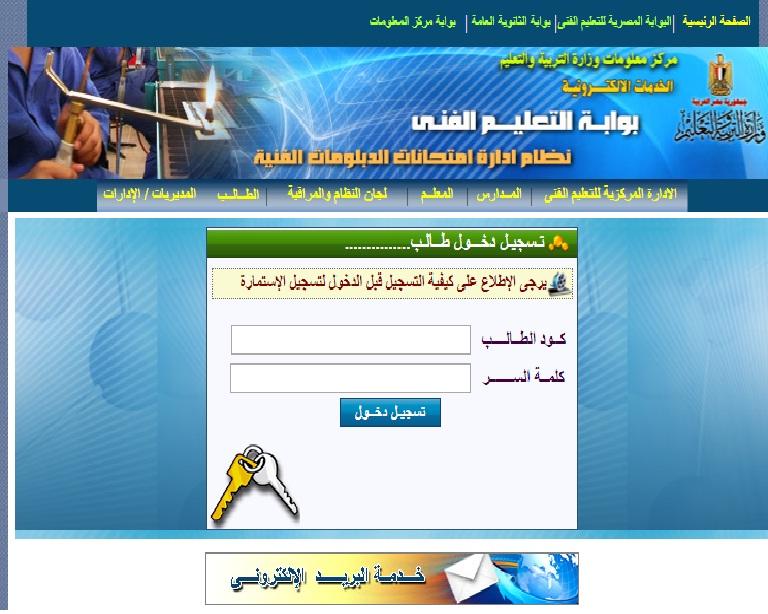 بوابة التعليم الفنى المصرية- التسجيل الآن متاح لإستمارة الدبلومات الفنية 2019 كل التخصصات Oioo_a10