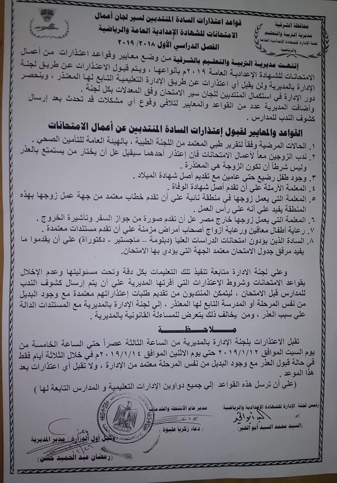 النشرة الرسمية الخاصة بالحالات التى يقبل فيها الإعتذار عن امتحانات الشهادة الإعدادية2019 Oo_10