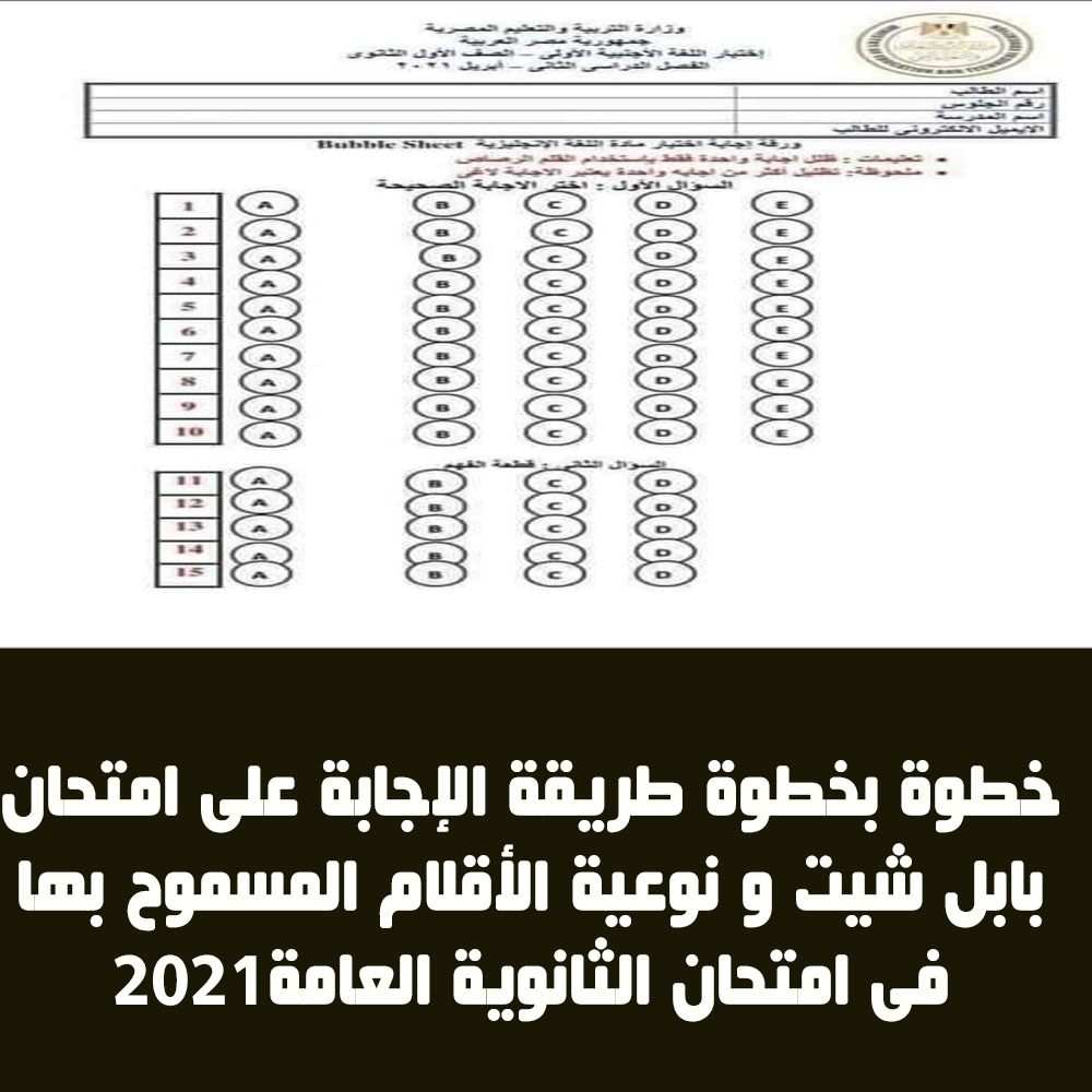 خطوة بخطوة طريقة الإجابة على امتحان بابل شيت و نوعية الأقلام المسموح بها فى امتحان الثانوية العامة2021 Ooa11