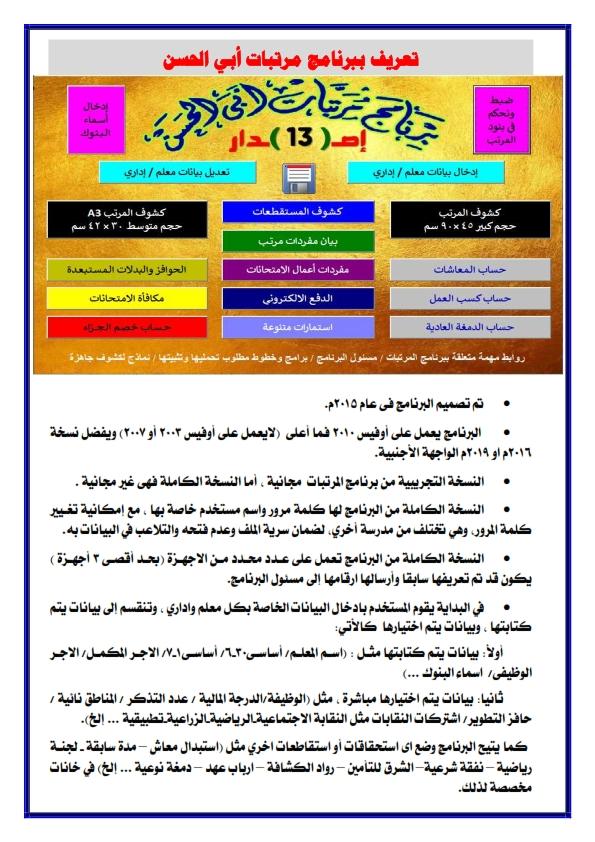 """روابط مباشرة تحميل برامج مرتبات """" أبى الحسن """" للمعلمين و و الإداريين و باقى موظفى الدولة فبراير2021 Ooa_oo10"""