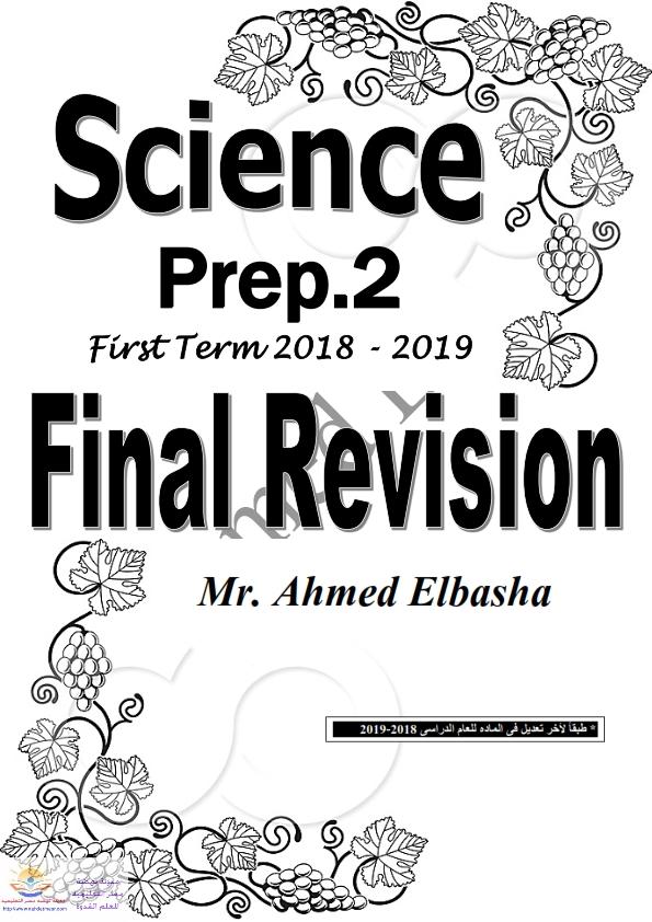 مراجعة science الثانى الإعدادى  الإبتدائى ترم أول2019 مستر أحمد باشا Prep_210
