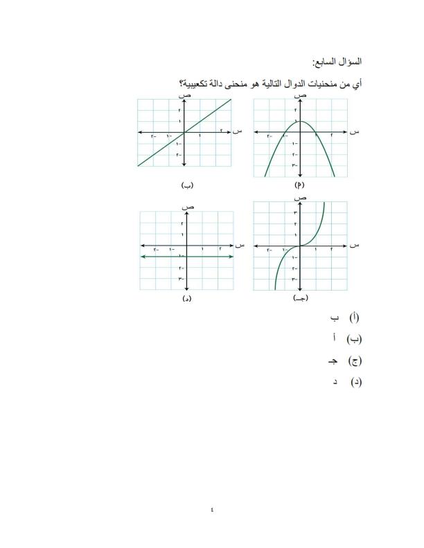 النموذج الإرشادى رياضيات    لموقع الوزارة   للصف الثانى   الثانوى  ترم أول2020 Scienc10