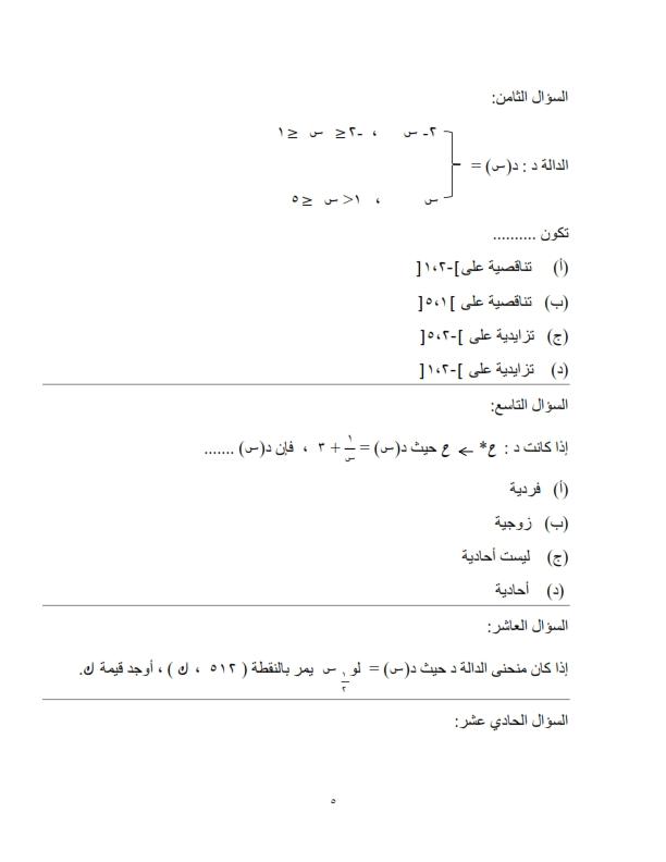 النموذج الإرشادى رياضيات  لغات فرنسى و انجلش  لموقع الوزارة   للصف الثانى   الثانوى  ترم أول2020 Scienc11