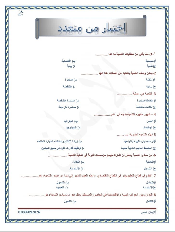 اختبار جغرافيا الصف الثاني الثانوي الترم الأول نظام جديد l أ/ إيمان عباس  Talb_o31