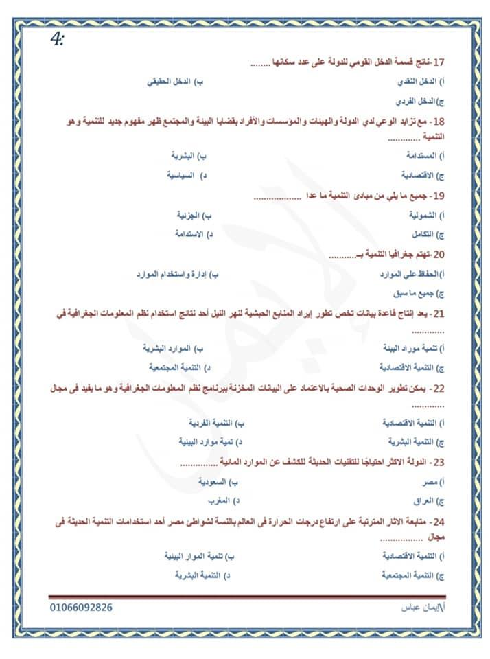 اختبار جغرافيا الصف الثاني الثانوي الترم الأول نظام جديد l أ/ إيمان عباس  Talb_o32