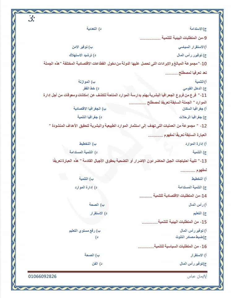 اختبار جغرافيا الصف الثاني الثانوي الترم الأول نظام جديد l أ/ إيمان عباس  Talb_o33