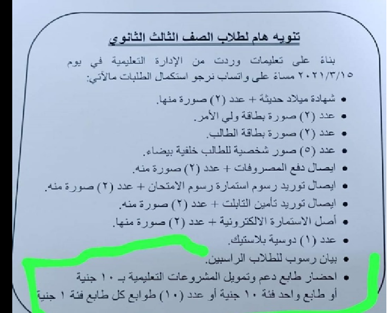 الأوراق اللازمة لتحرير استمارة الثانوية العامة و شرط لدخول الإمتحان Untit112