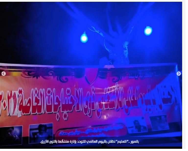 """التعليم"""" تحتفل باليوم العالمي للتوحد بإنارة منشآتها باللون الأزرق Untit120"""